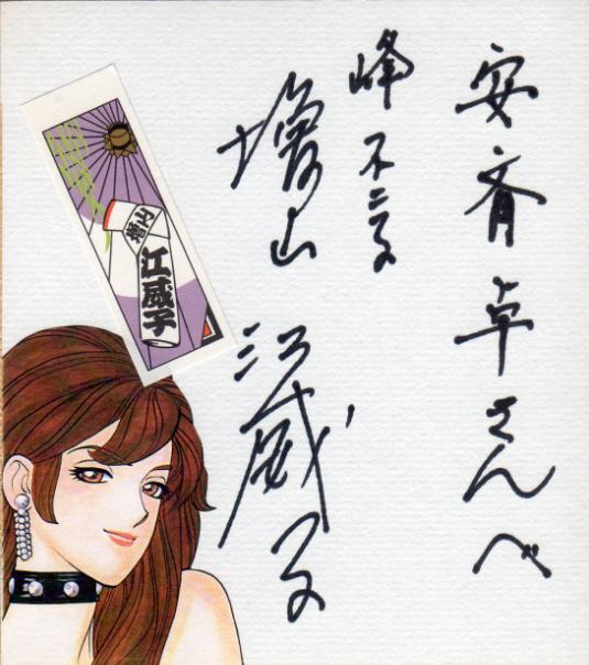 増山さんサイン