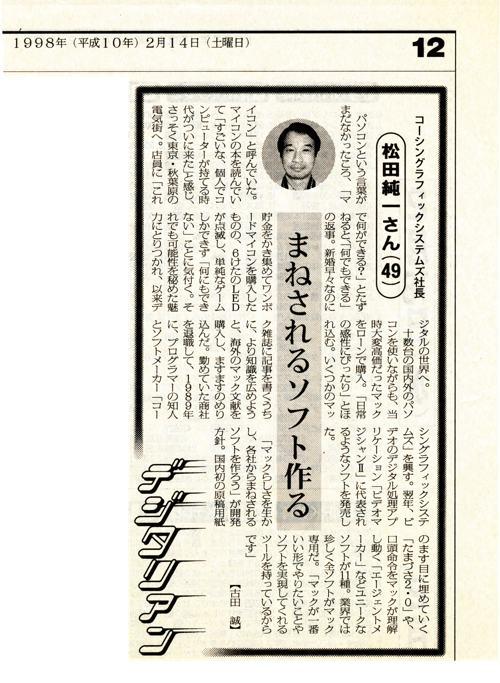 mainichi_NP1998.jpg
