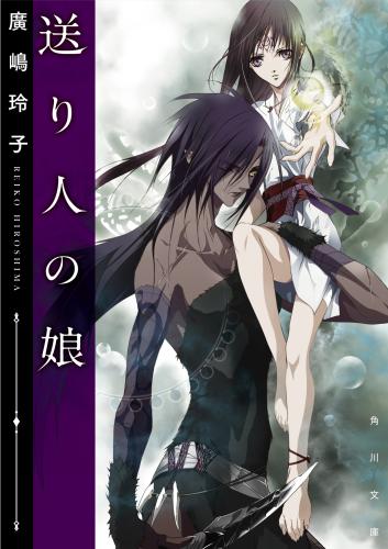 Okuribito_01_cover-cs5.png