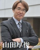 Atsutoshi Yamada