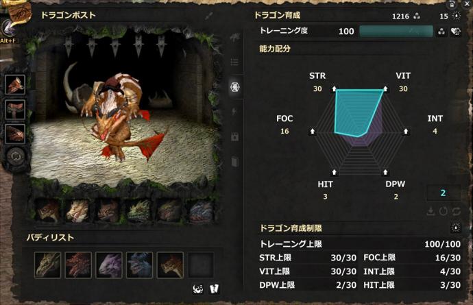 DragonsProphet_20140217_040056.jpg