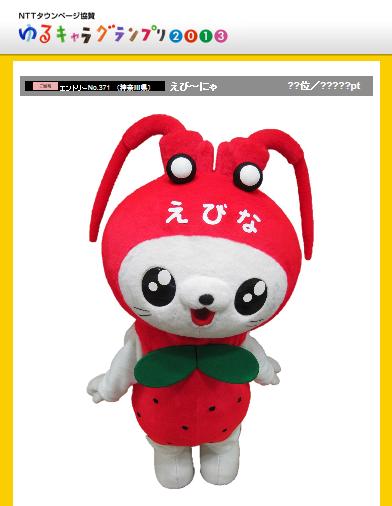 yuruebi_20130917205946758.png
