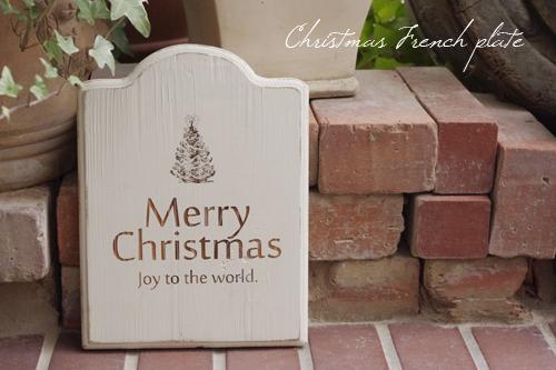 シャビーホワイトのフレンチ風クリスマスプレート