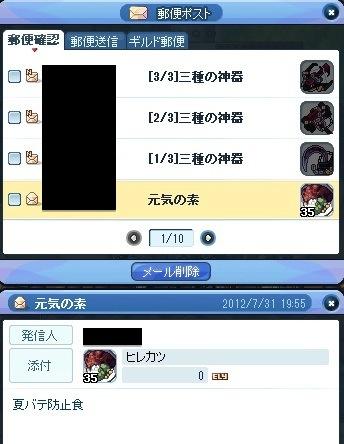20120803_2.jpg