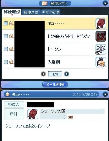 20120821_1.jpg
