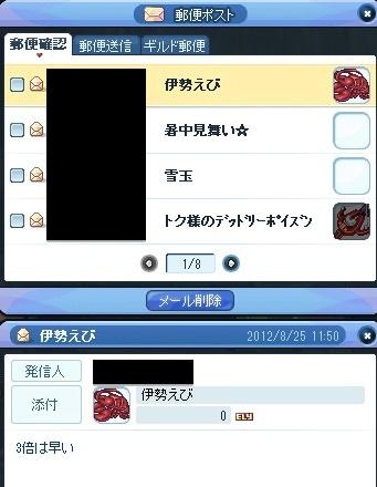 20120827_22.jpg