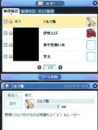 20120827_23.jpg