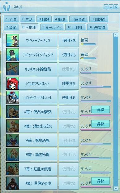 mabinogi_2013_01_21_001.jpg