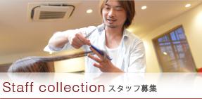 岡山美容師の求人