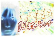 DJ猫パンチ