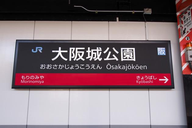 20141213_osakajokoen-03.jpg