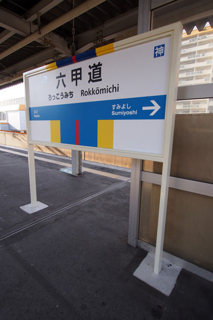 20141214_rokkomichi-06.jpg