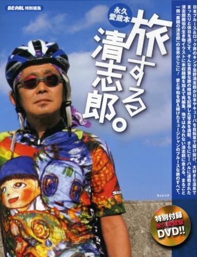125162627793916207477_kiyoshirotabi.jpg