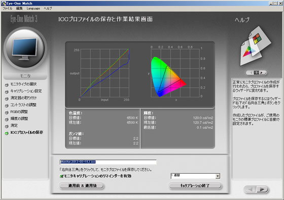 AOC_monitor_calib.jpg