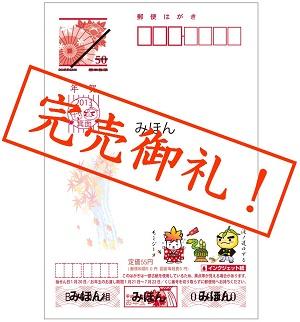 2013nenga-sold.jpg