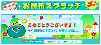 osaifu140211_1.jpg