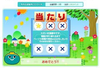 osaifu140214_1.jpg