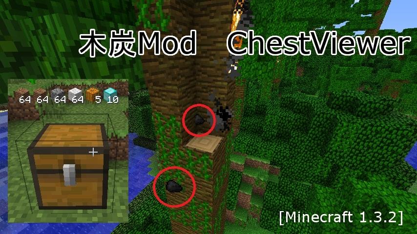 coalmod chestviewer-1
