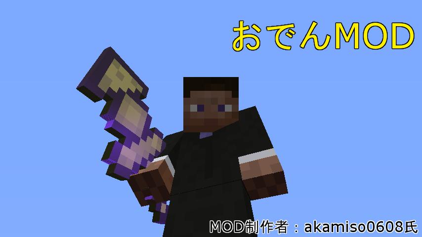おでんMOD-1-1