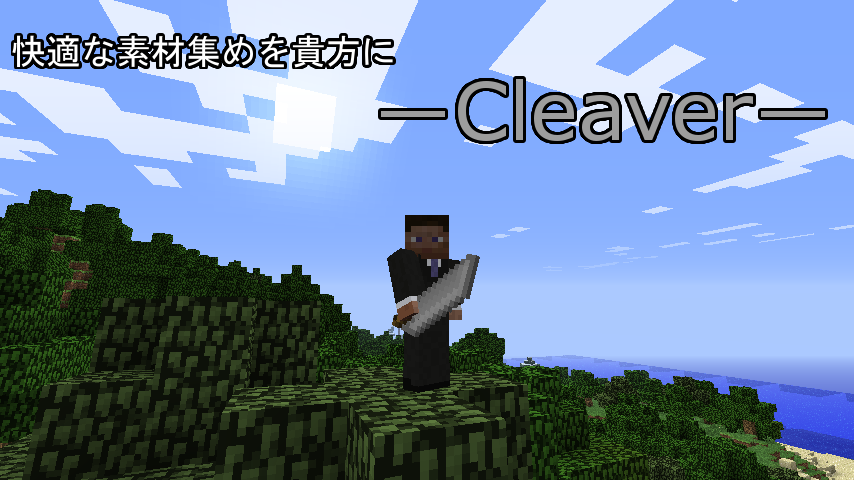 cleaver-1.png