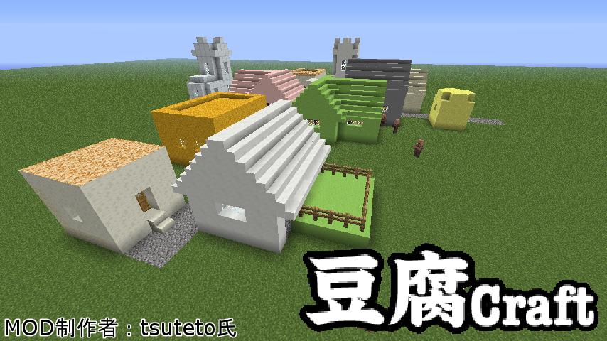 tofucraft-1.png