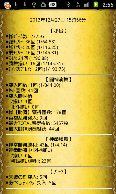 SC20140125-025533.png
