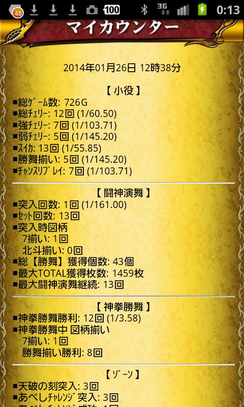 SC20140209-001346.png