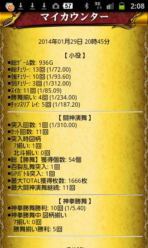SC20140212-020810.png