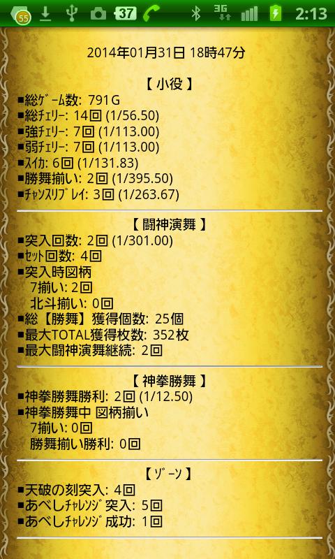 SC20140213-021312.png