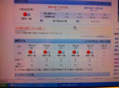 20120725074120d49.jpg