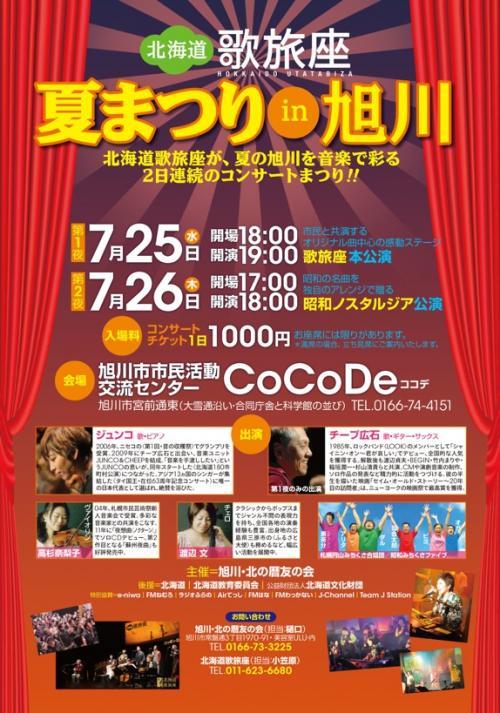 NatsuMatsuriA4_convert_20120517210220.jpeg