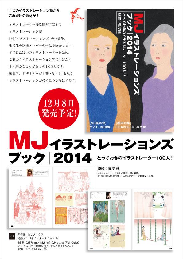 2014MJbook12月8日発売予定