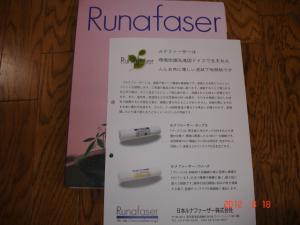 Runafaser(ルナファーザー)塗装下地壁紙
