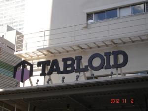 「TABLOID(タブロイド)」