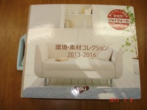 東リ 環境・素材コレクション2013-2016
