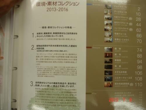 環境・素材コレクション2013-2016