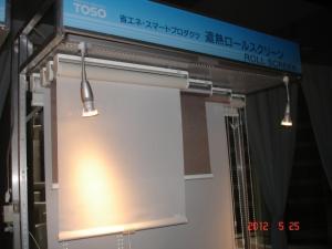 TOSO(トーソー)の遮熱ロールスクリーン