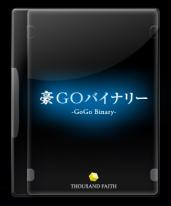 【小笠原良行】豪GOバイナリー|GoGoBinary