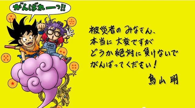 toriyama.jpg