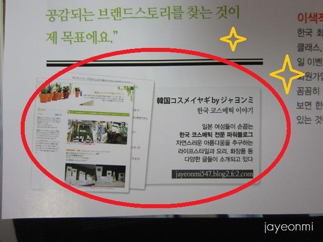 韓国女性誌2012年5月 8-2