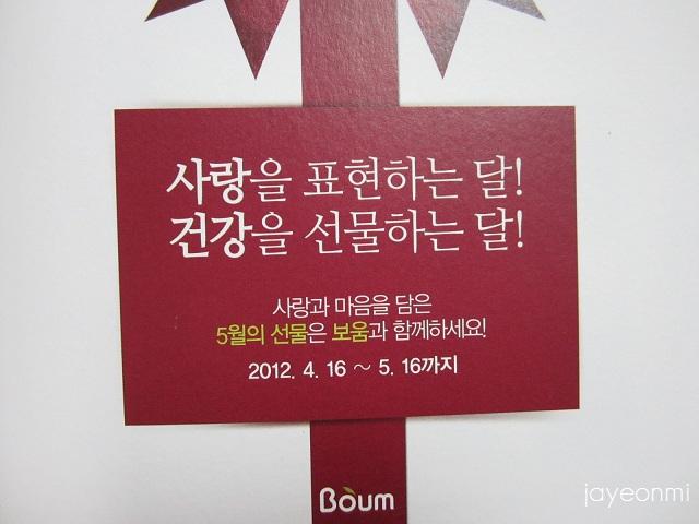 Boum_健康茶 (4)