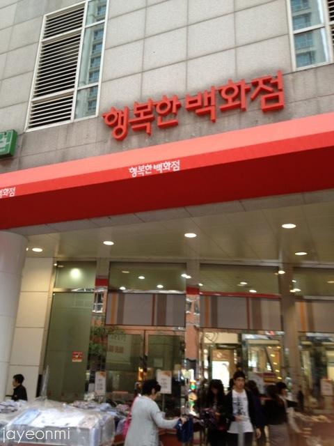 5-목동_행복한 백화점 (10)