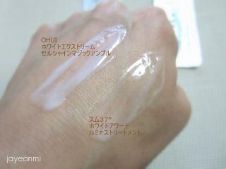 OHUI_White Extreme Cell Shine magic ampoule (9)