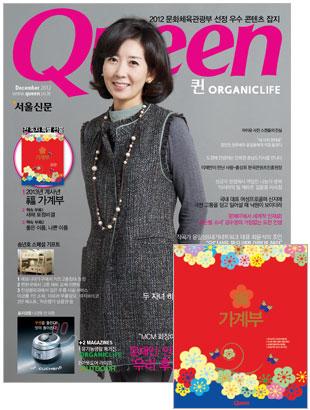 QUEEN201212