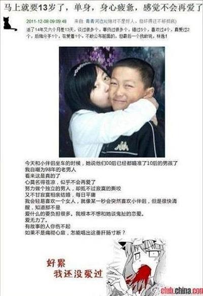 121205wangluoliuxingyu_06.jpg
