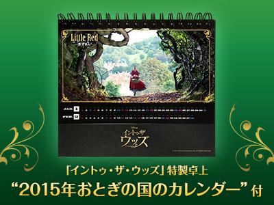 ticket_woods_01.jpg