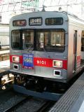 9001F HM付き2 渋谷にて