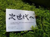 JR菊川駅 「次世代へ」 説明