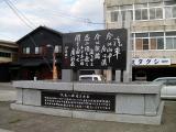 JR村上駅