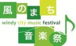 風のまち音楽祭実行委員会
